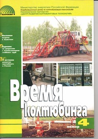 online magazine - Coiled Tubing Times (Issue 4, Russian version)
