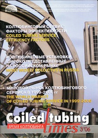 online magazine - Coiled Tubing Times (Issue 17)