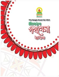 online magazine - Prio Bangla Street Fair 2013 ePublication