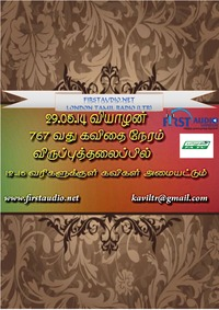 online magazine - LONDON TAMIL RADIO FATV