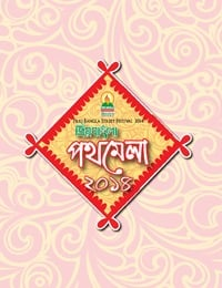 online magazine - Prio Bangla Street Festival 2014 ePublication