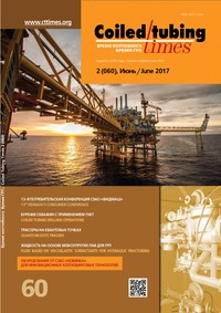 online magazine - Coiled Tubing Times (Issue 60) Full version